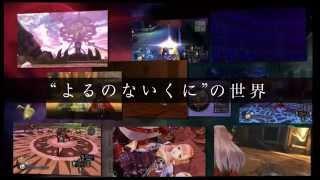 10/1発売予定!【よるのないくに】Movie File01 thumbnail
