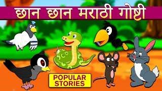 छान छान मराठी गोष्टी - Marathi Goshti | Marathi Story for Kids | Marathi Fairy Tales | Koo Koo TV