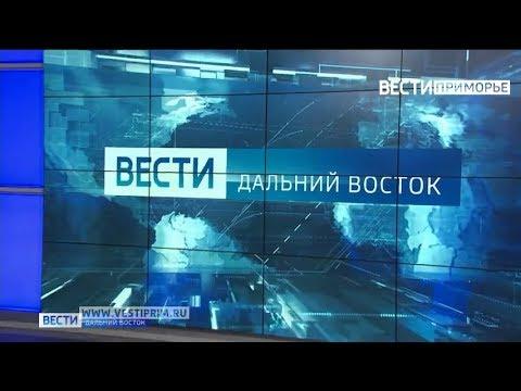 """Вести. Дальний Восток"" от 03.04.2020"