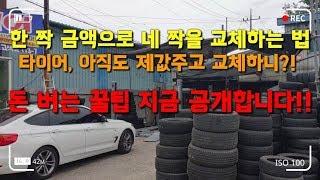 지금까지 타이어 가격은 잊어라! 타이어 정말 저렴하게 …