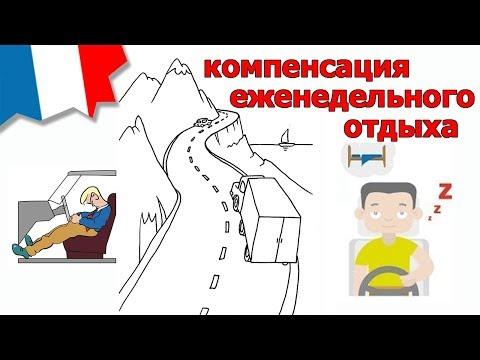 О компенсации еженедельного отдыха / №99