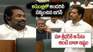 CM YS Jagan most hilarious fun in AP Assembly    YS Jagan    iMedia