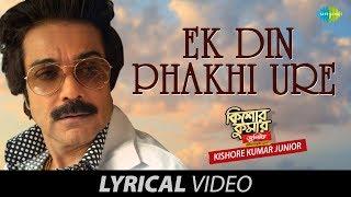 Ek Din Pakhi Ure Jabe | Lyrical | Kishore Kumar Junior | Prosenjit Chatterjee| Aparajita| Kumar Sanu