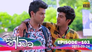 Husmak Tharamata   Episode 103   2019-09-24 Thumbnail