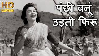 Download lagu पंछी बनूँ उड़ती फिरू मस्त गगन मे Panchhi Banoo Udti Phiroon - HD वीडियो सोंग - लता मंगेशकर - नर्गिस