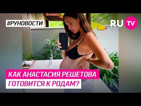 Как Анастасия Решетова