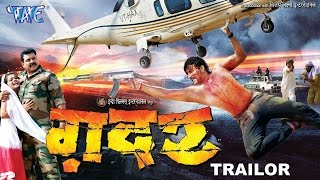 GADAR || Bhojpuri Movie Trailer ||  Pawan Singh || Superhit Bhojpuri Film || Bhojpuri Movie Promo