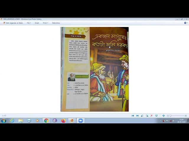 Online Classes | 28-05-2020 | STD 8 | Bengali, Chapter 11