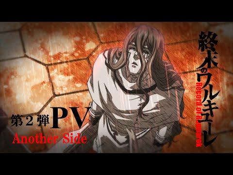 アニメ「終末のワルキューレ」PV2 Another Side / Record of Ragnarok Official Trailer 2 Another Side