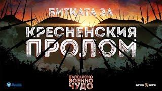 Българско военно чудо: Битката за Кресненския пролом