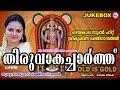 Download പഴയകാലസൂപ്പർഹിറ്റ് ശ്രീകൃഷ്ണ ഭക്തിഗാനങ്ങൾ വീണ്ടും | Hindu Devotional Songs Malayalam | KrishnaSongs MP3 song and Music Video