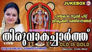 പഴയകാലസൂപ്പർഹിറ്റ് ശ്രീകൃഷ്ണ ഭക്തിഗാനങ്ങൾ വീണ്ടും | Hindu Devotional Songs Malayalam | KrishnaSongs