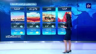 النشرة الجوية الأردنية من رؤيا 23-4-2018