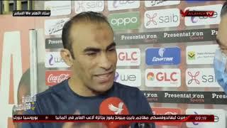 سيد عبد الحفيظ عقب مباراة الانتاج الحربى لجمهور الاهلى : الدورى بتاعنا ومفيش كسل
