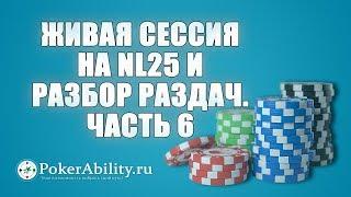 Покер обучение | Живая сессия на NL25 и разбор раздач. Часть 6