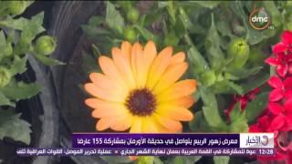 الأخبار - معرض زهور الربيع يتواصل فى حديقة الأورمان بمشاركة 155عارضاً