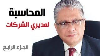 المحاسبة لمديري الشركات ورجال الأعمال: الجزء الرابع | الفرق بين النقدية والربحية | د. إيهاب مسلم
