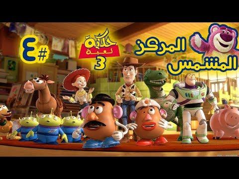 تختيم حكاية لعبة 3 باللغة العربية #4 المركز المشمس - بلايستيشن 3 | Toy Story 3