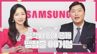 [아IT템]갤럭시S21공개 땡잡은 00기업!/삼성전자/…