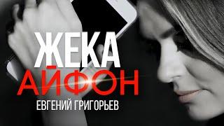Жека - Евгений Григорьев - Айфон. Премьера 2020