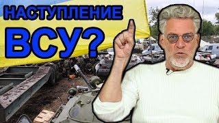 Новое обострение на Донбассе?  / Артемий Троицкий
