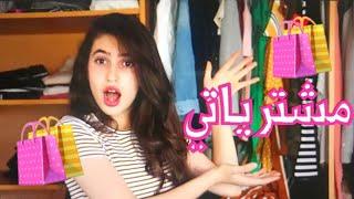 اكبر فيديو مشتريات بالعالم !! Life As Sara