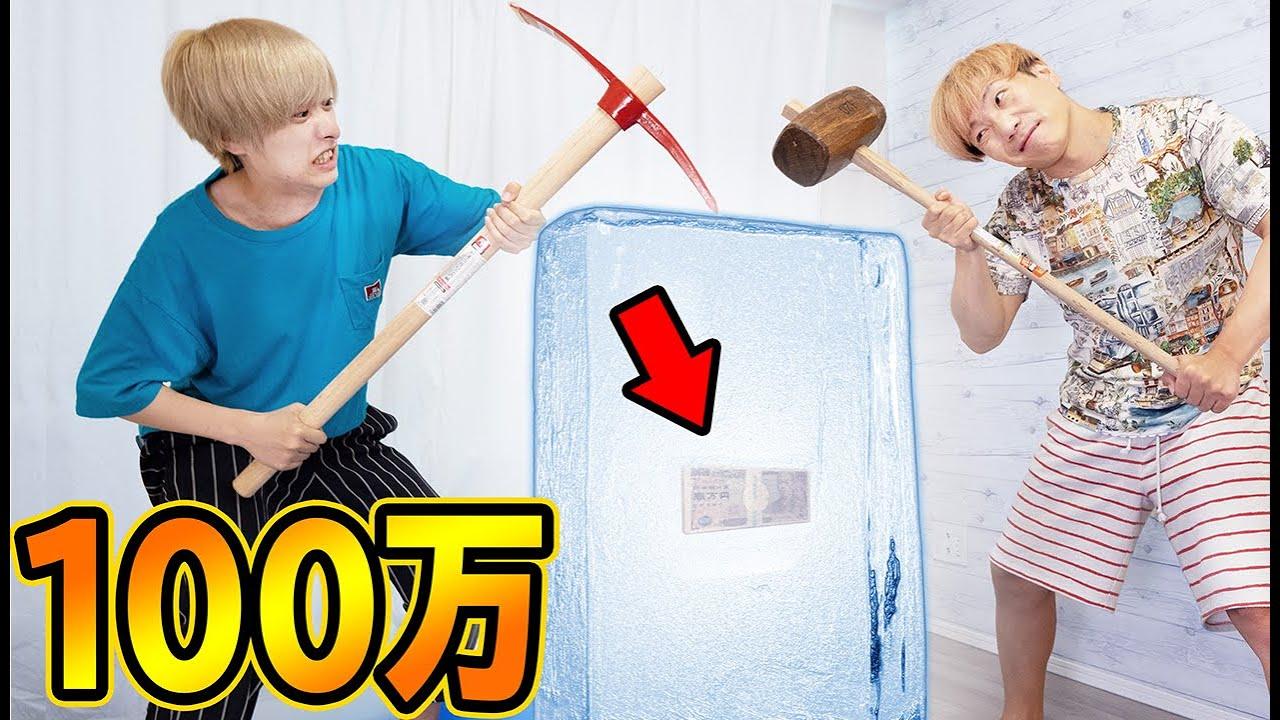 氷の中に入ってる100万円取り出せたらガチで差し上げます!