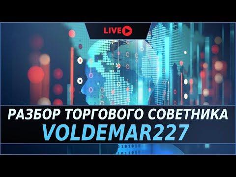 Разбор торгового советника Voldemar227