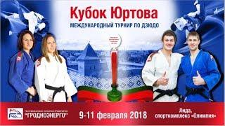 """Международный турнир по дзюдо """"Кубок Юртова"""" День 1"""