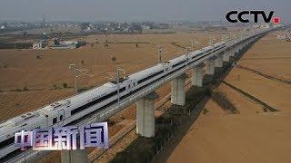 [中国新闻] 商合杭高铁北段今起试运行 | CCTV中文国际