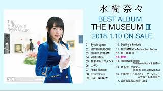 水樹奈々、2018年1月10日リリースのベストアルバム『THE MUSEUM III』に...