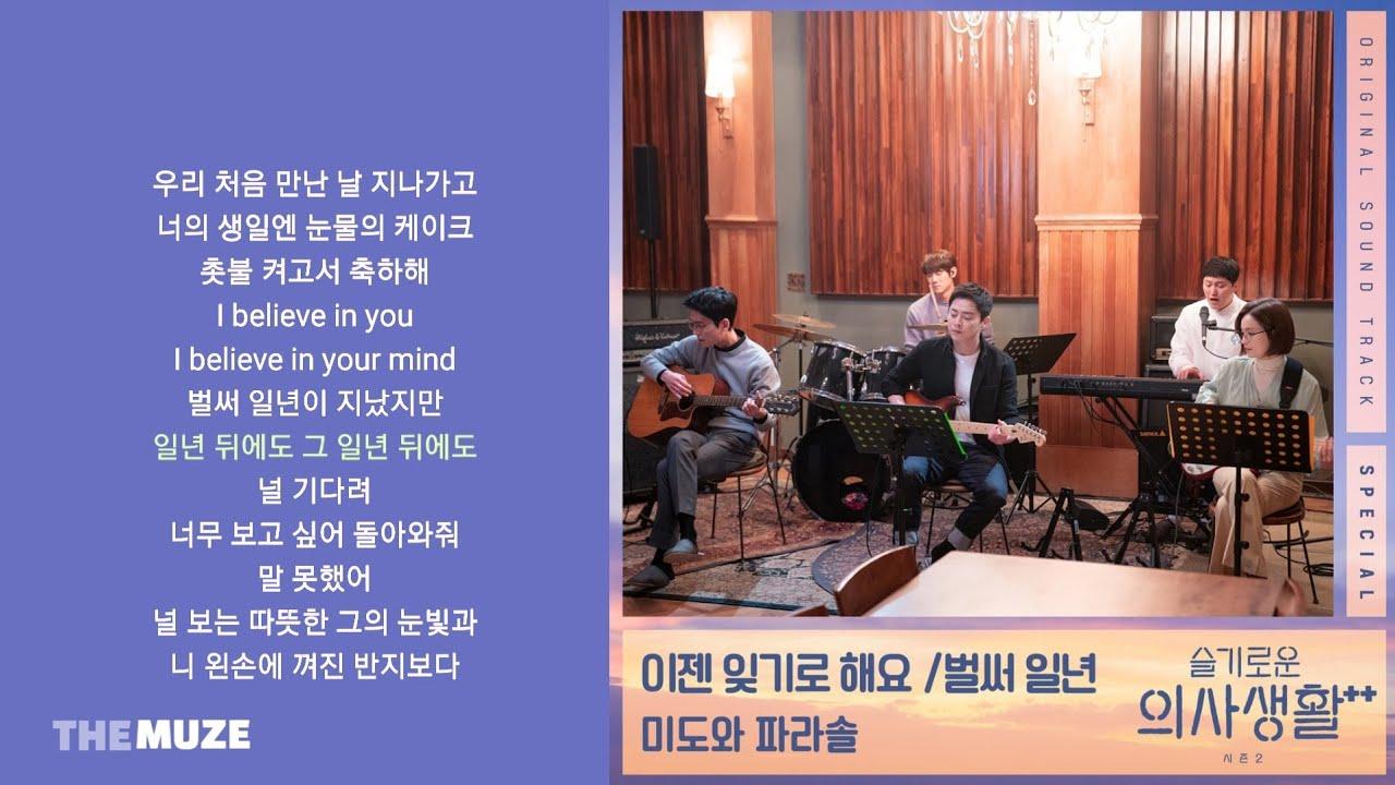 미도와 파라솔 - 이젠 잊기로 해요 /벌써 일년 (Drama Ver.) (슬기로운 의사생활 시즌2 OST Special)