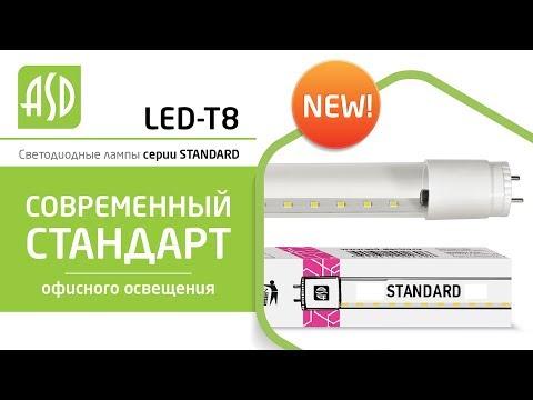 Светодиодные лампы LED-Т8 STANDARD (замена люминесцентных ламп)