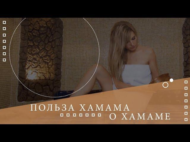 ✅Польза турецкой бани хамам🌡Все о хамаме ⚜⚜⚜