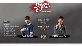 [17.12.10]박령우Z(Dark) vs 전태양T(TY) 온풍 스타2 끝장전 StarCraft 2 Ultimate Battle 11set