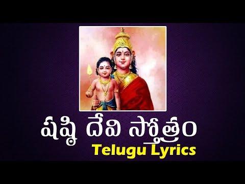 షష్ఠి-దేవి-స్తోత్రం-|-shasti-devi-stotram-with-telugu-lyrics-|-bhakthi-channel