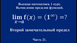 Вычисление пределов. Второй замечательный предел. (часть 21). Высшая математика.