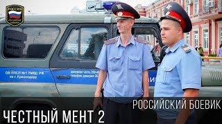 ФИЛЬМ ДЛЯ МУЖИКОВ - ЧЕСТНЫЙ МЕНТ 2 / НОВЫЕ РУССКИЕ БОЕВИКИ 2017