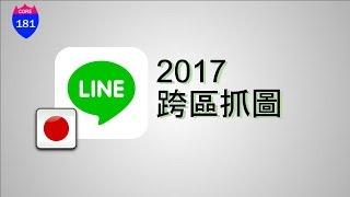三分鐘完成 Line 跨區抓圖設定(日本為例,拍攝時間 2017 二月份)