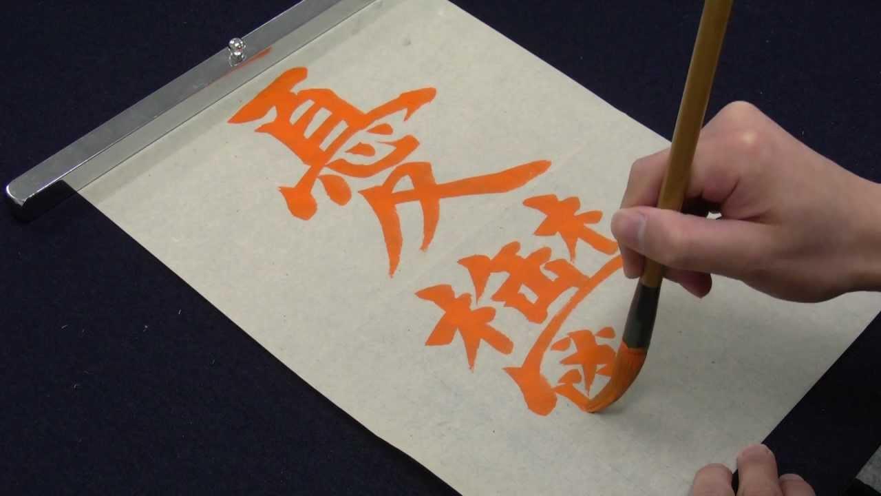 """憂鬱(ゆううつ)」の書き方 How to write """"Yuh-utsu""""(melancholy ..."""