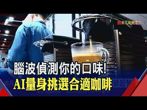 【AI結合腦波儀】調出專屬您的咖啡!