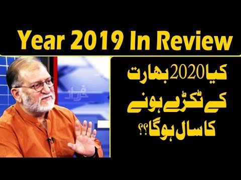 Harf e Raaz With Orya Maqbool Jan | Part 2 | 31 December 2019 | Neo News