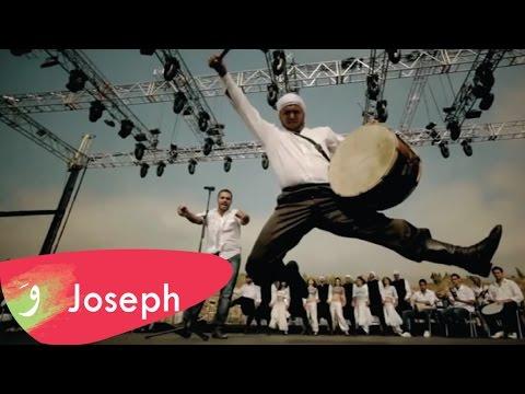 Joseph Attieh - Bawastik (Official Clip) / جوزيف عطيه - بوستك