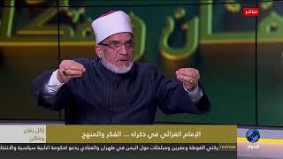 الامام الغزالي في ذكراه الفكر والمنهج مع الشيخ حسين حلاوة