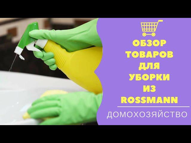 Обзор немецких товаров для уборки/Rossmann Turkiye