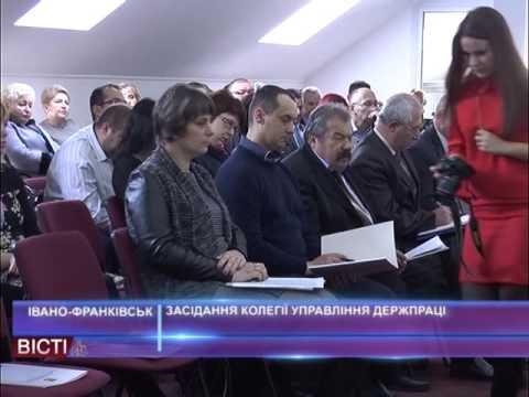 Засідання колегії управління Державної служби зпитань праці