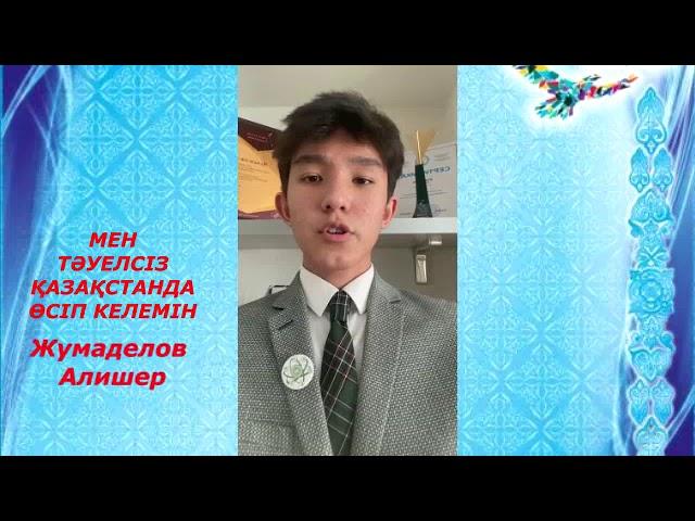 Я расту в Независимом Казахстане