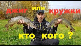 ЩУКА ТОПИТ КРУЖКИ.ОСЕННИЙ ЖОР.Рыбалка.Ловля щуки на кружки.