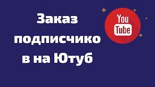 Заказ подписчиков на Ютуб