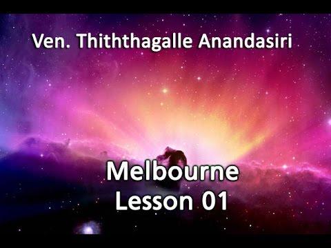 01 Melbourne | 18-05-2015 විඤ්ඤාණය සිත 01 (English Sub titles)